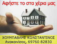 Ανακαινίσεις σπιτιών - ανακαινίσεις επαγγελματικών χώρων - Κωνσταντίνος Χούμπαβλης